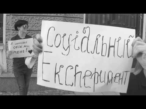 СОЦІАЛЬНИЙ ЕКСПЕРИМЕНТ «Я лесбійка - обійми мене» Чернівці