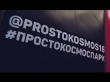 Линар ПРОСТО КОСМОС - Инструктор