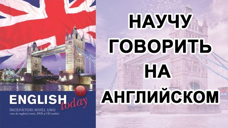 Супер уроки, курсы английского English Today DVD 06 » Freewka.com - Смотреть онлайн в хорощем качестве