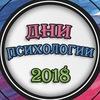Дни Психологии 2018 «Неделя из жизни человека»