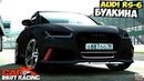 CarX Drift Racing ПК Audi RS-6 Булкина - МОД Универсал реально валит!