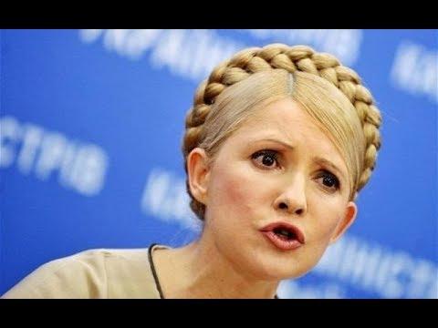 Як Тимошенко у білому вивели під руку з літака! Конспірація провалилася