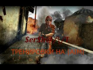 Counter-strike  Global Offensive-$er$h@/\/t учится метко стрелять