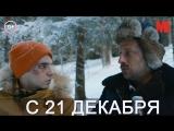 Официальный трейлер фильма «Ёлки новые»