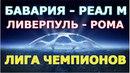 ПРОГНОЗ ЛИВЕРПУЛЬ - РОМА БАВАРИЯ - РЕАЛ М 24.04.18. 25.04.18.