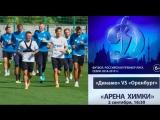 «Динамо» готовится к матчу с «Оренбургом»  Хохлов, Рауш - о предстоящей игре