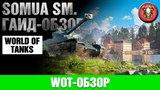 Somua SM ► Гайд-обзор.