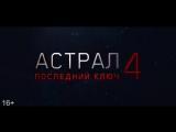 Астрал 4: Последний ключ -трейлер 2017