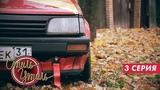 Стиль - утиль. Toyota Starlet - 3 серия. Делаем развал + маленький конкурс.