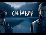 Фильм Ужасов - Синевир (2014)