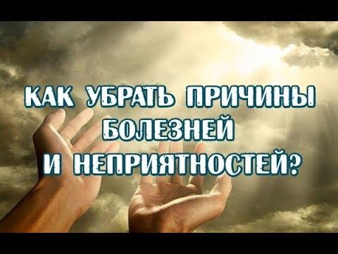 🔹КАК УБРАТЬ ПРИЧИНЫ БОЛЕЗНЕЙ И НЕПРИЯТНОСТЕЙ Послание Богородицы (Звездной матери)