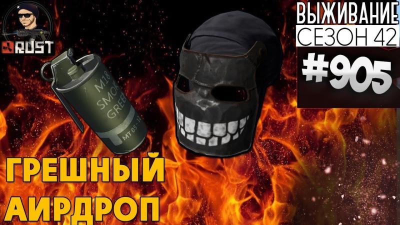 [BONNI BRO] ГРЕШНЫЙ АИРДРОП - RUST SURVIVAL 42 СЕЗОН 905