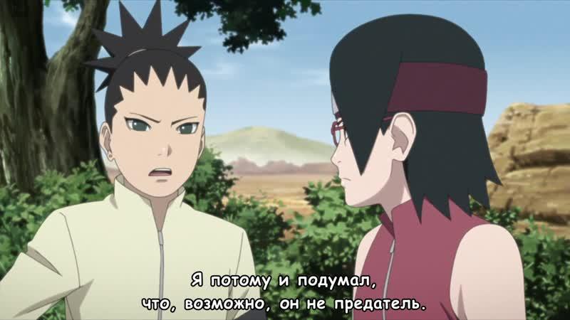 [Субтитры] Boruto Naruto Next Generations 81 Боруто Следующее поколение Наруто 81 серия [Русские субтитры]