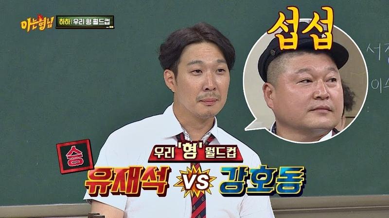 결국 유재석(Yoo Jae-suk ) 선택한 하하(Haha)에 강호동(kang ho dong) 꺼져♨(재슥이한테 가버렷)
