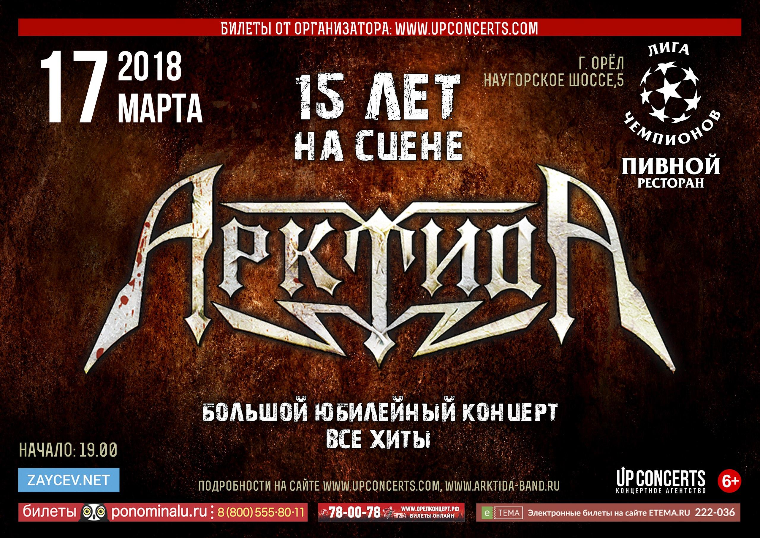 АрктидА «15 лет на сцене»