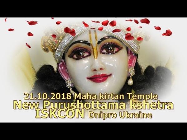 21.10.2018 Maha kirtan Temple New Purushottama kshetra ISKCON Dnipro Ukraine