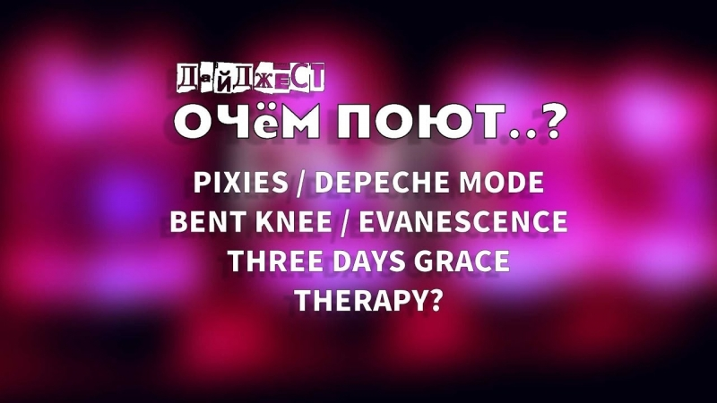 О чем поют: Pixies, Depeche Mode, Bent Knee, Evanescence, Three Days Grace, Therapy? (дайджест PMTV Channel)
