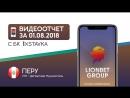 LIONBETGROUP Отчет по договорному матч в Перу 01 08 2018 1XSTAVKA