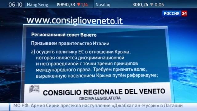 Новости на Россия 24 • В итальянской области Венето пройдет голосование по статусу Крыма