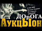 АукцЫон ДОРОГА 17.06.2000