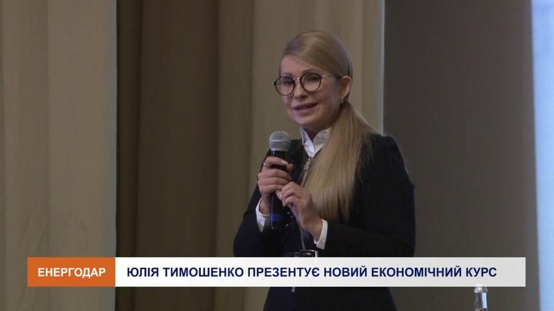 Ілія Тимошенко пропонує вести країну Новим економічним курсом