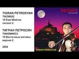 10 EAST MOTIVES 2 - TIGRAN PETROSYAN - ВОСТОЧНЫЕ МОТИВЫ 2 - ТИГРАН ПЕТРОСЯН