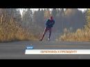 Юные пермские лыжники записали видеообращение к Владимиру Путину