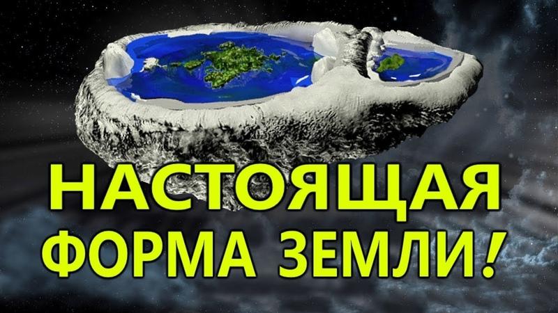 Научные доказательства формы Земли! (Русский перевод HD) Terra Convexa.