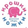 Крошки-Ножки Детская обувь Челябинск