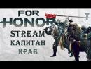For Honor Stream Капитан Краб