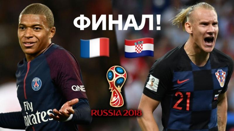 FIFANAL: Ф vs Х (15.07.2018)