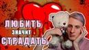 ЛЮБИТЬ значит СТРАДАТЬ | Любовь - это БОЛЬ | Как МНЕ разбивали СЕРДЦЕ отношения - это АД