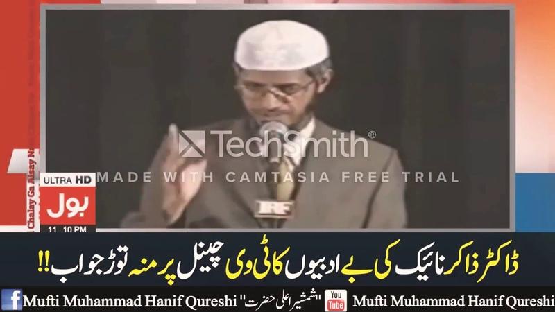 Zakir Naik or AhleHadeesion ka aik hi Muaqqaf hai PER AHLE SUNNAT ABHI ZINDA HAIN ALIM KE BOL 24 may