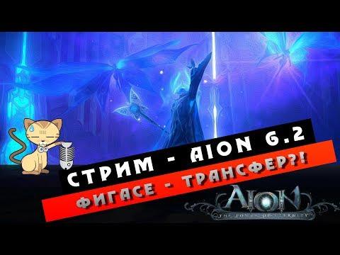 Стрим Aion 6.2 - Меж-расовый Трансфер - Го Обсуждать! Судьба Этерии!!