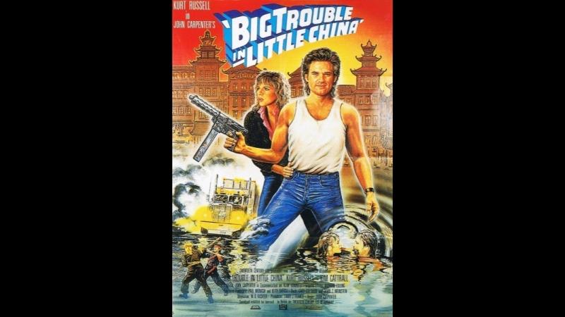 Большой переполох в маленьком Китае. Художественный фильм. » Freewka.com - Смотреть онлайн в хорощем качестве