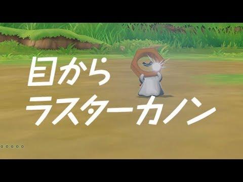【公式】『ポケットモンスター Let's Go! ピカチュウ・Let's Go! イーブイ』幻のポケモンと5・目からラスターカノン
