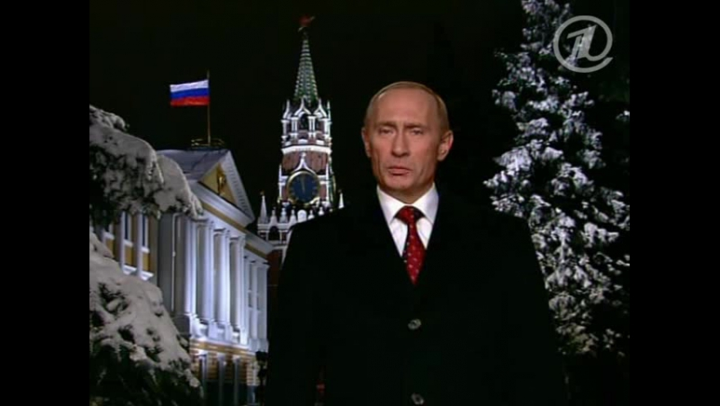 2005-12-31 Новогоднее обращение В. В. Путина