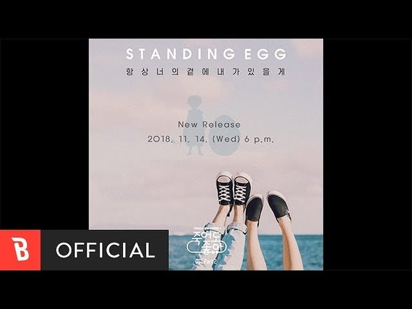 [Teaser] Standing Egg(스탠딩에그) - Always Be With You(항상 너의 곁에 내가 있을게)