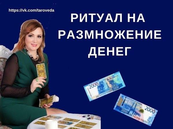 Ритуал на деньги Как привлечь деньги Ольга Герасимова
