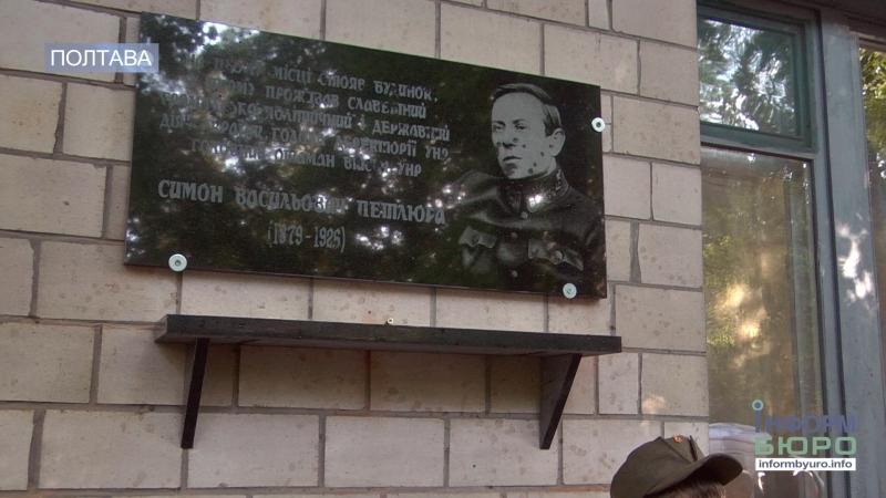 У Полтаві відкрили меморіальну дошку Симонові Петлюрі