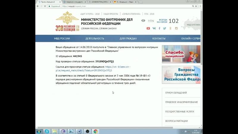 Отправляю Заявление-Запрос в ГУ миграции РФ
