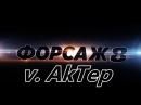 AkTep WoT - Форсаж 8. Русский трейлер