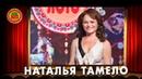 Наталья Тамело выступила в Ваше Лото с песней Анестезия