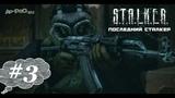 S.T.A.L.K.E.R. Последний сталкер #3. Узбек.