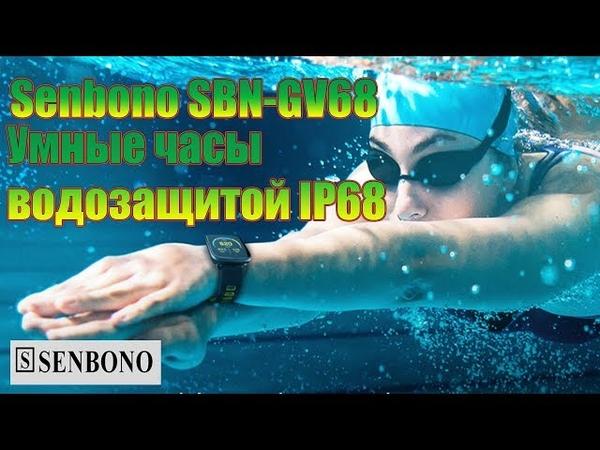 Bluetooth Смарт часы Senbono SBN-GV68 с водозащитой IP68