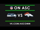 NFL | Seahawks VS Broncos