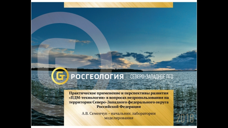 Доклад Семенчук А.В. - ПДМ-технология