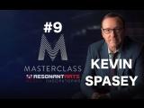 09 - Кевин Спейси - Работа с маской: станьте кем-то другим
