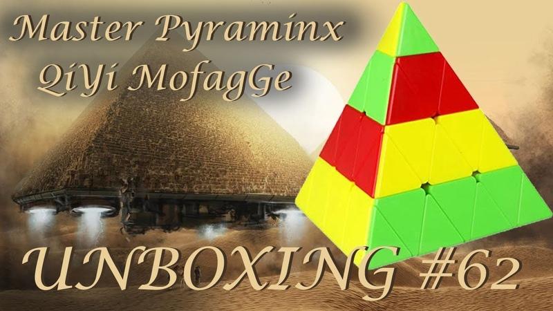 Unboxing №62 Master Pyraminx QiYi MoFangGe | Pyraminx 4x4