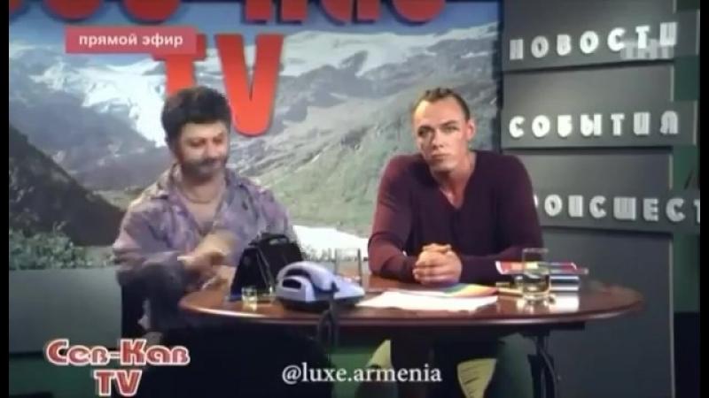 Жорик вартанов и гей